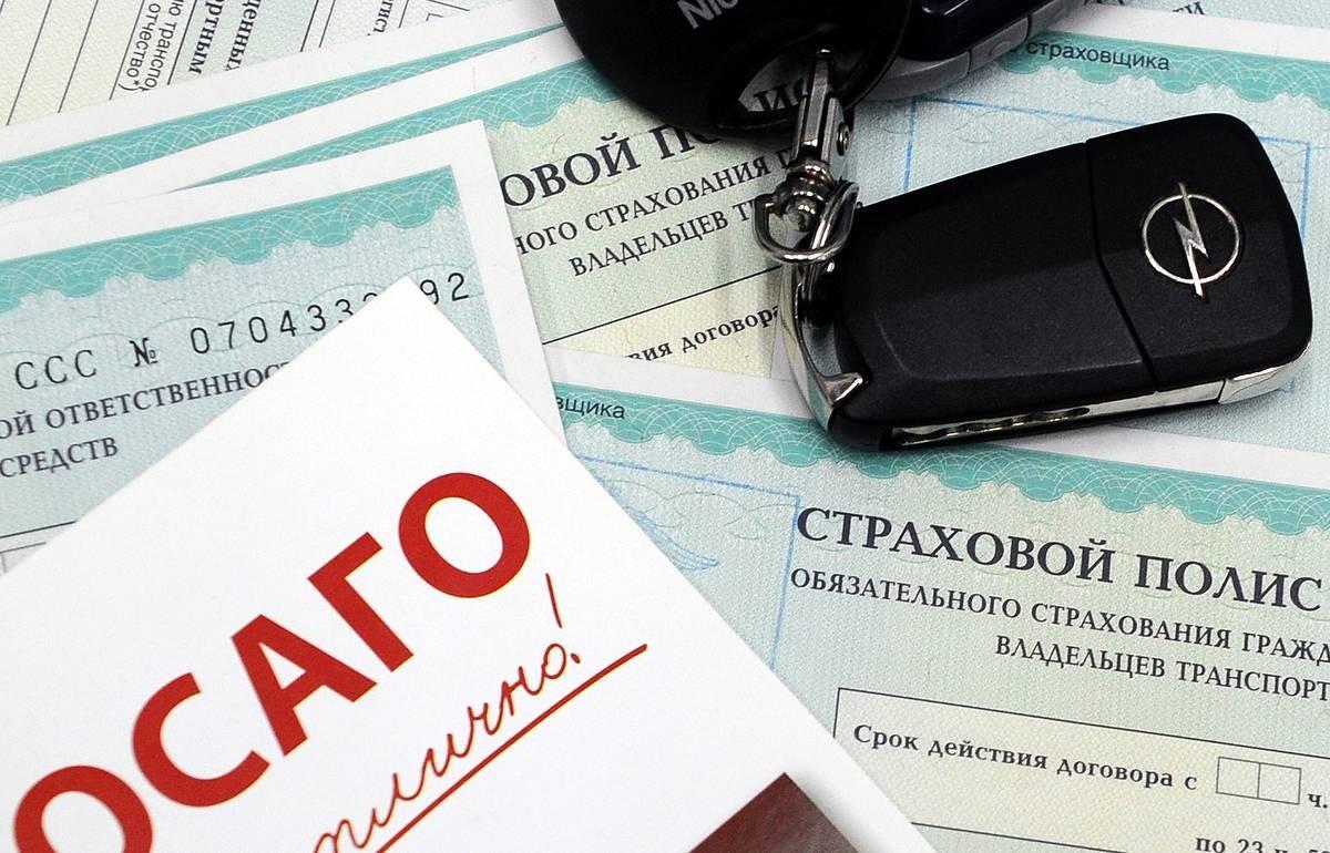Правки в закон о страховании автогражданской ответственности одобрены Госдумой